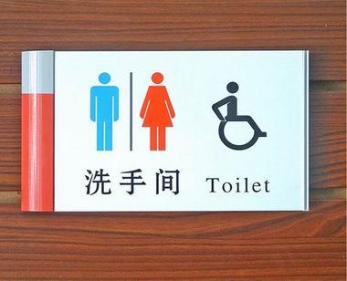 洗手间门牌 高清图片